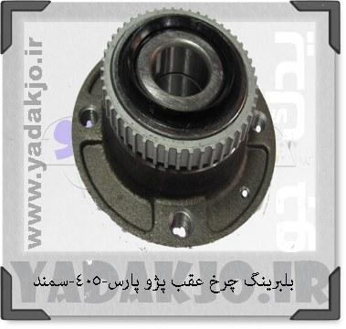بلبرینگ(توپی) چرخ عقب پژو پارس-۴۰۵-سمند ABS