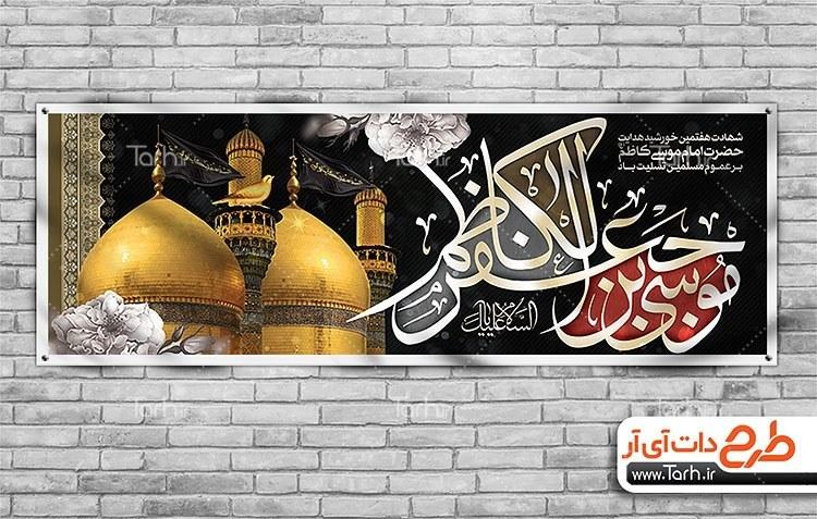 تصویر طرح پلاکارد شهادت امام کاظم