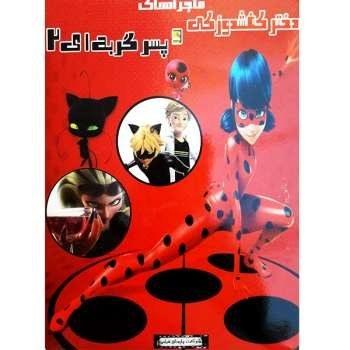 انیمیشن ماجراهای دختر کفشدوزکی و پسر گربه ای 2 اثر توماس استراک