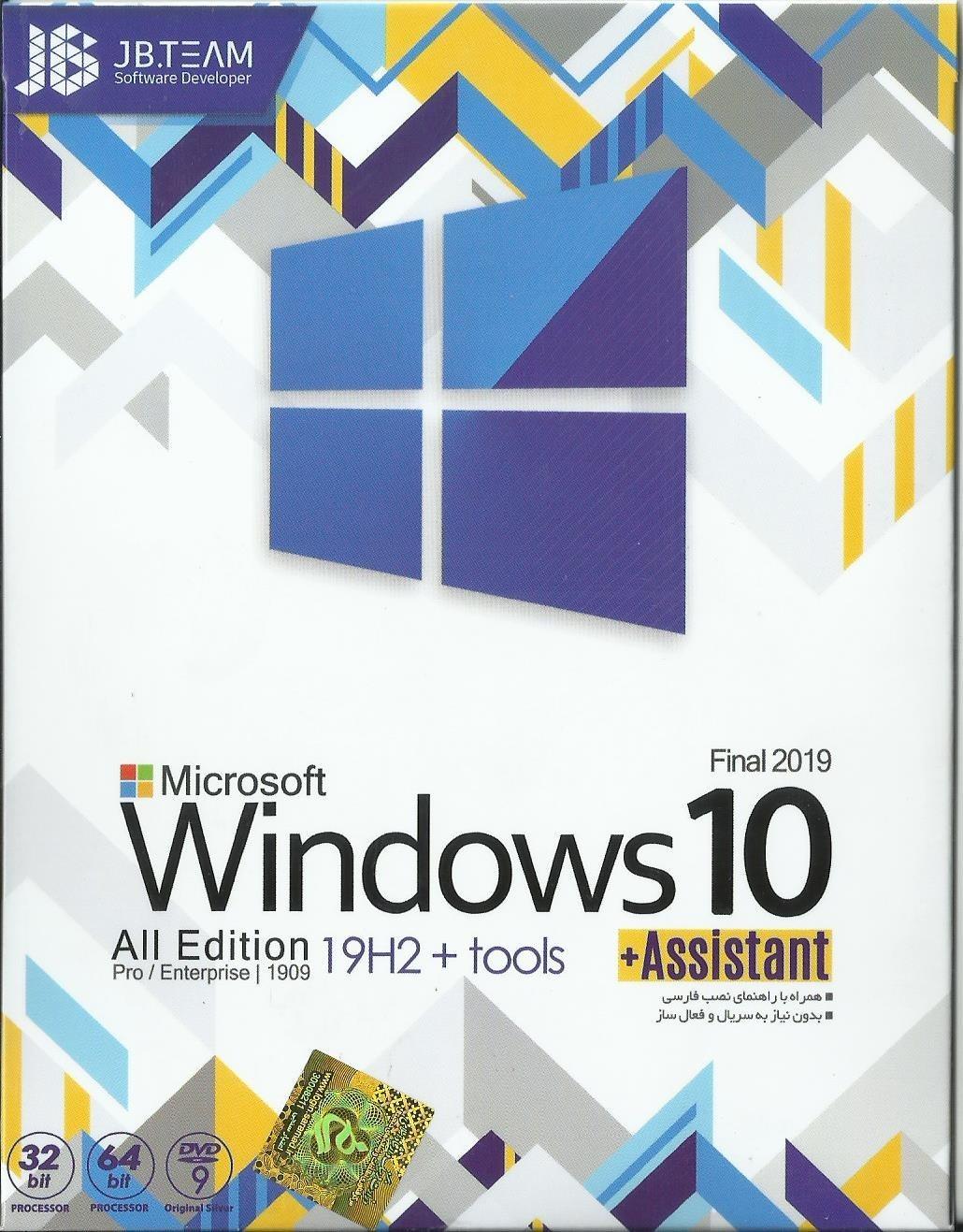 Windows 10 All Edition 19H2 2019 + Tools 1DVD9 JB.TEAM |