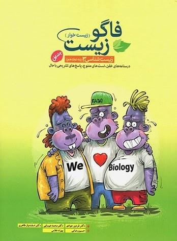 زیست شناسی 3 جلد اول پایه دوازدهم فاگو |