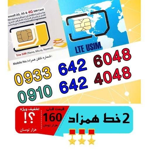 تصویر پک 2 عدد سیم کارت مشابه و همزاد رند ایرانسل و همراه اول اعتباری 09336426048_09106424048