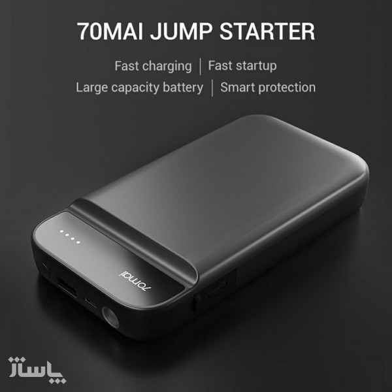 تصویر پاوربانک و جامپ استارت شیاومی70mai jump starter ps02