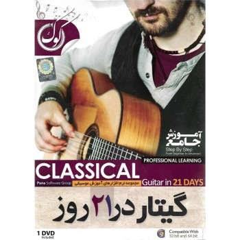 نرم افزار آموزش گیتار کلاسیک در 21 روز نشر پاناپرداز آریا |