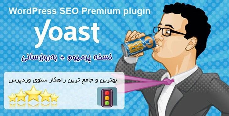 تصویر افزونه سئو وردپرس Yoast SEO Premium