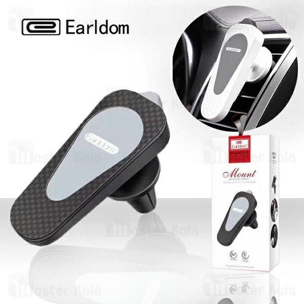 پایه نگهدارنده آهنربایی ارلدام Earldom ET-EH52 Magnetic Holder
