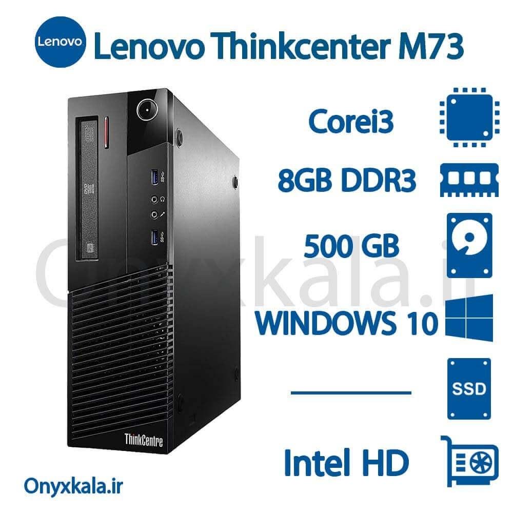 تصویر کامپیوتر دسکتاپ لنوو مدل ThinkCentre M73 با پردازنده Corei3 کامپیوتر دسکتاپ لنوو مدل ThinkCentre M73