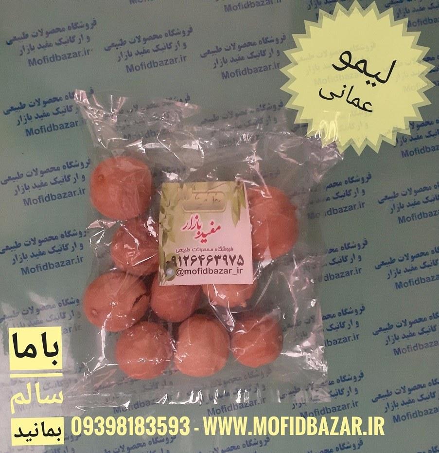 تصویر لیمو عمانی جهرم