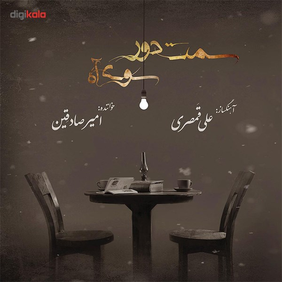 img آلبوم موسيقي سمت دور سوي آه اثر امي صادقين Samte Door Soye Aah by Amir Sadeghin Music Album