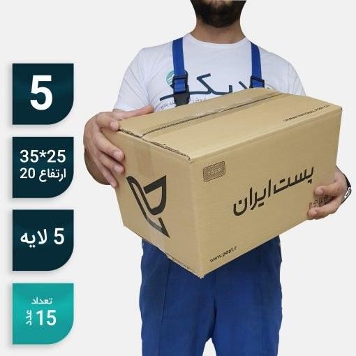 تصویر کارتن پستی سایز پنج درجه یک طرح جدید ایران پست بسته ۱۵ عددی