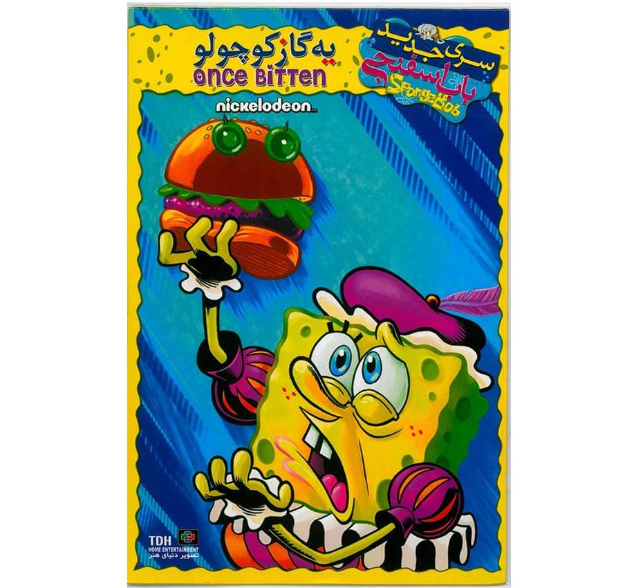 تصویر انیمیشن باب اسفنجی یه گاز کوچولو spongebob once bitten