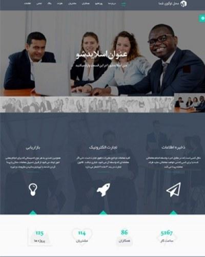 تصویر طراحی وب سایت کد 438