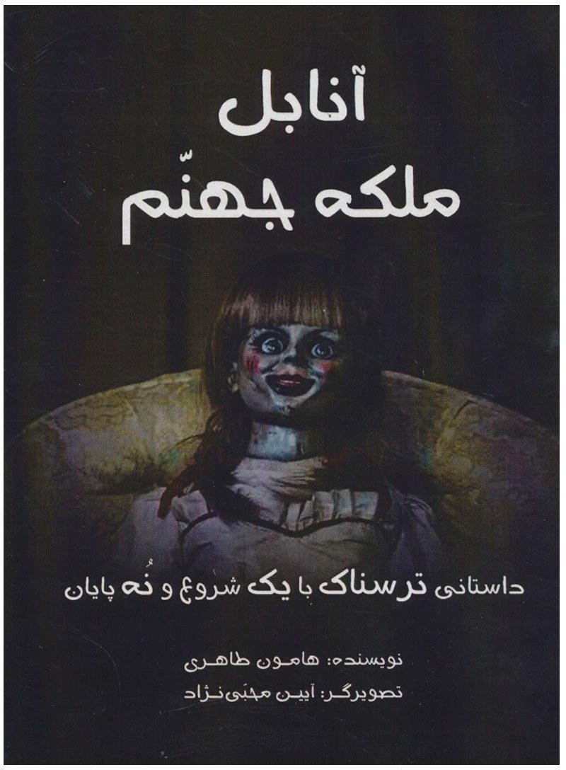 عکس کتاب آنابل ملکه جهنم (داستانی ترسناک با یک شر...  کتاب-انابل-ملکه-جهنم-داستانی-ترسناک-با-یک-شر