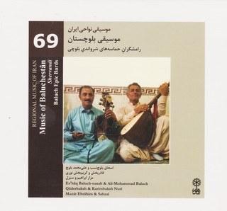 main images موسیقی نواحی ایران 69: موسیقی بلوچستان/رامشگران حماسه شرواندی بلوچی