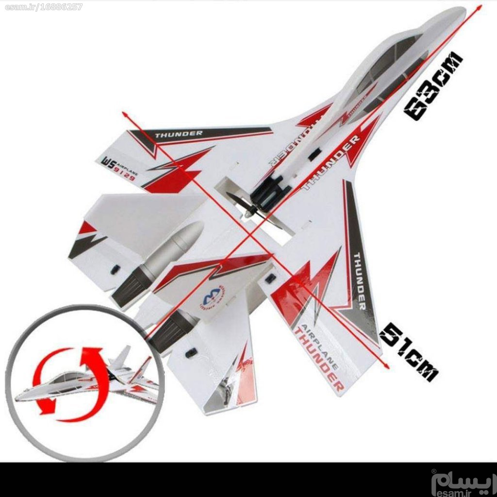 هواپیما کنترلی دور برد