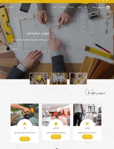 تصویر طراحی وب سایت کد 136