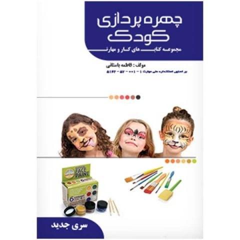 کتاب چهره پردازی کودک انتشارات ظهور فن