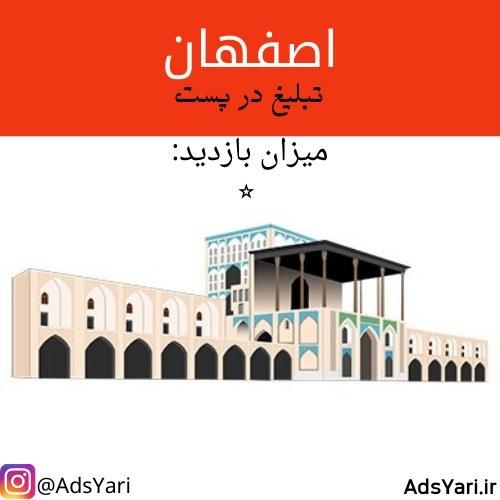 تبلیغات اینستاگرام استان اصفهان 🗺 ( پست ) میزان بازدید: ⭐️