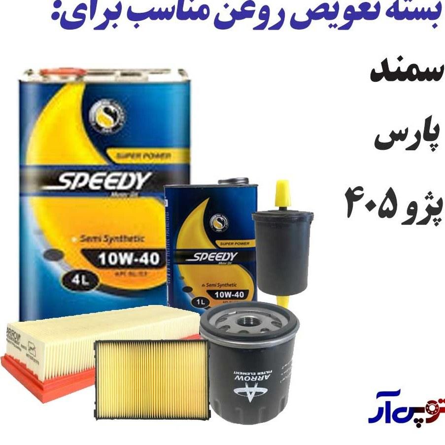 بسته تعویض روغن سمند-پژو۴۰۵- پارس