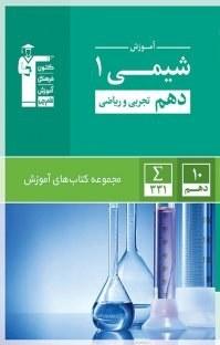 کتاب آموزش شیمی (۱ ) دهم تجربی و ریاضی (نسخهPDF) |
