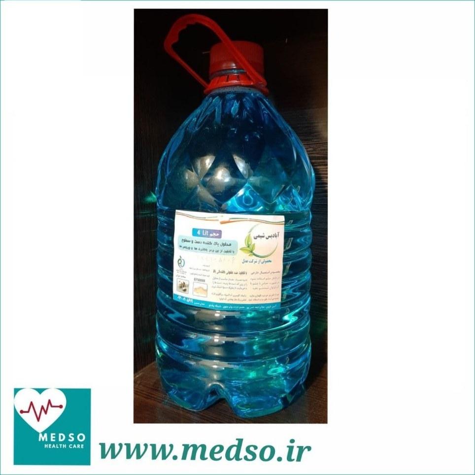 تصویر محلول ضدعفونی کننده 4 لیتری آبادیس شیمی مخصوص دست و سطوح