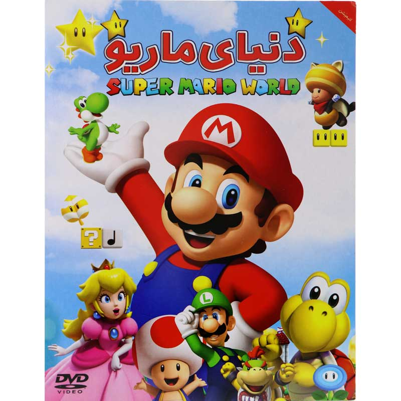 کارتون دنیای ماریو | ُُSuper Mario World