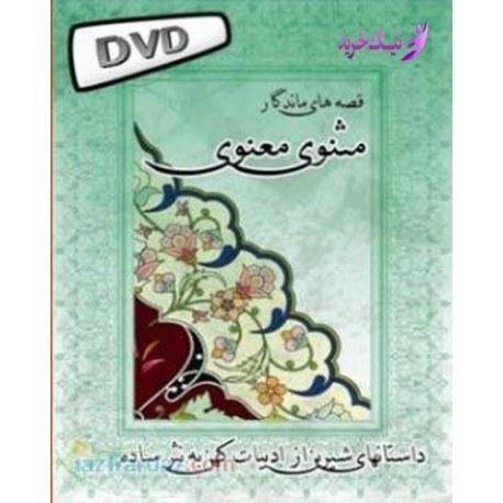 مجموعه بی نظیر 7 dvd از قصه های کهن ایران زمین  