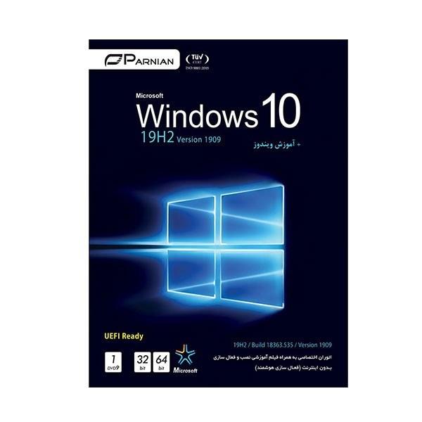 تصویر سیستم عامل Windows 10 19H2 Ver.1909 UEFI نشر پرنیان