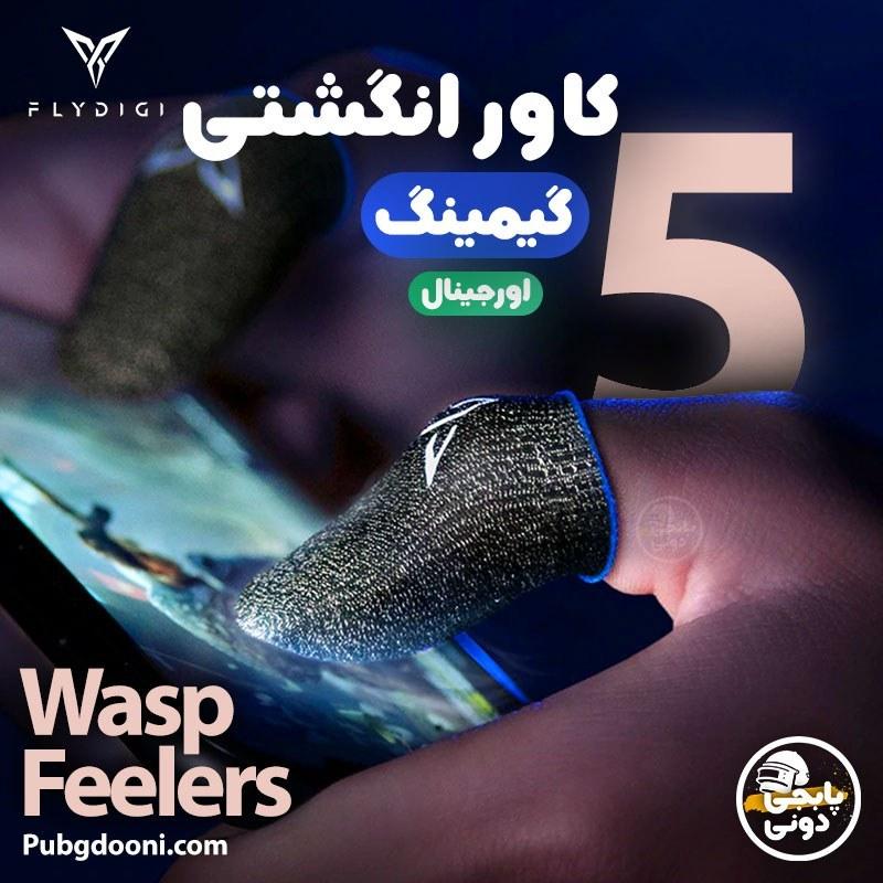 تصویر کاور انگشتی عرق گیر گیمینگ اورجینال فلای دیجی FlyDigi Wasp Feelers 5