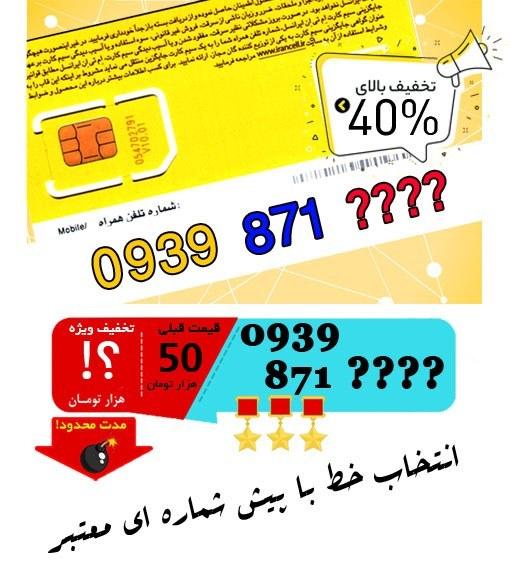 حراج سیم کارت اعتباری ایرانسل 0939