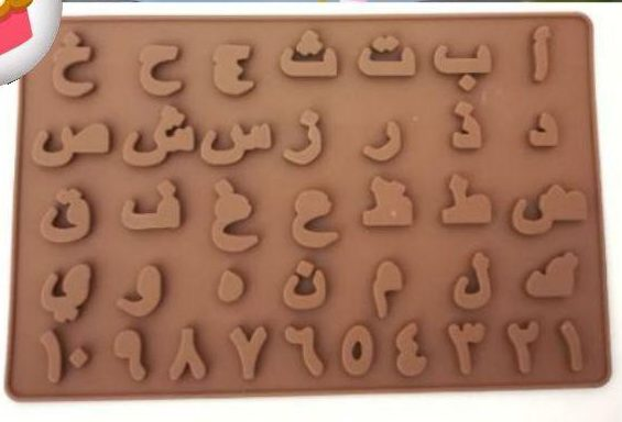 تصویر قالب شکلات طرح حروف الفبا و اعدادفارسی