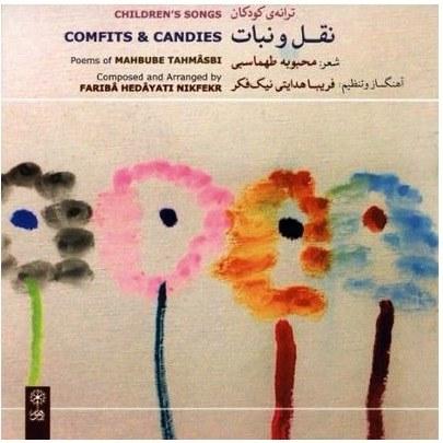 main images آلبوم موسیقی نقل و نبات( ترانه ی کودکان)