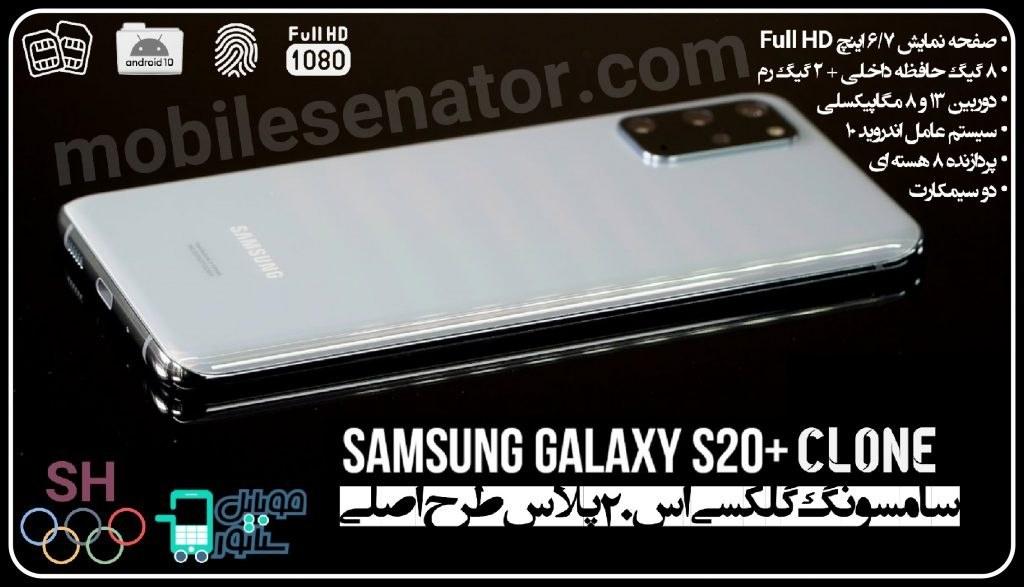 عکس گوشی سامسونگ اس 20 پلاس +Galaxy S20 طرح اصلی  گوشی-سامسونگ-اس-20-پلاس-+galaxy-s20-طرح-اصلی