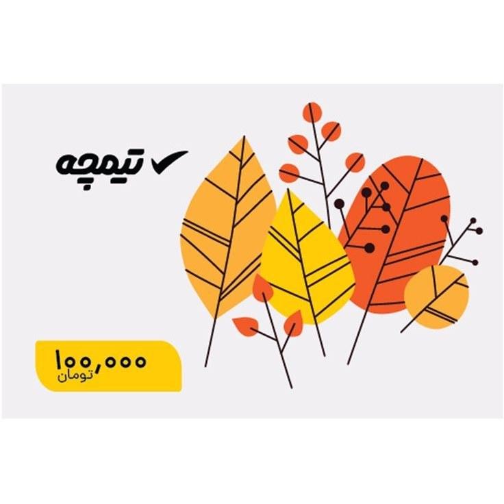 تصویر کارت هدیه 100.000 تومانی تیمچه طرح پاییز