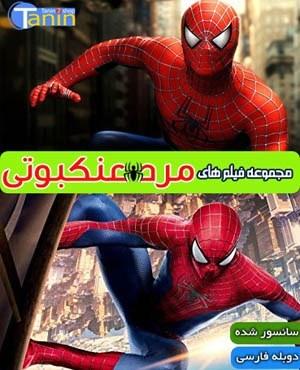 تصویر سری کامل فیلمهای مرد عنکبوتی با دوبله فارسی
