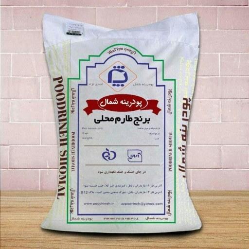 برنج طارم محلی بوجار شده | برنج تقریباً 40 درصد غذای مورد نیاز نصف مردم دنیا را تشکیل می دهند. این محصول از نظر تولید جهانی با گندم برابری می نماید.