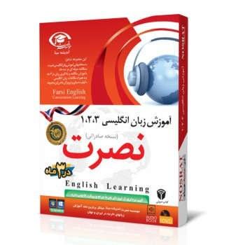 آموزش زبان انگلیسی نصرت نسخه صادراتی | Nosrat For Export English Language Learning