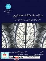 سازه به مثابه معماری کتاب مرجع برای معماران و مهندسان سازه 3056