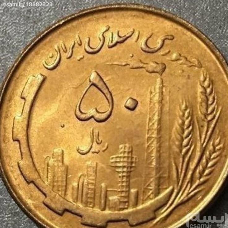 main images سکه 50 ریالی مسی سوپر بانکی 1359