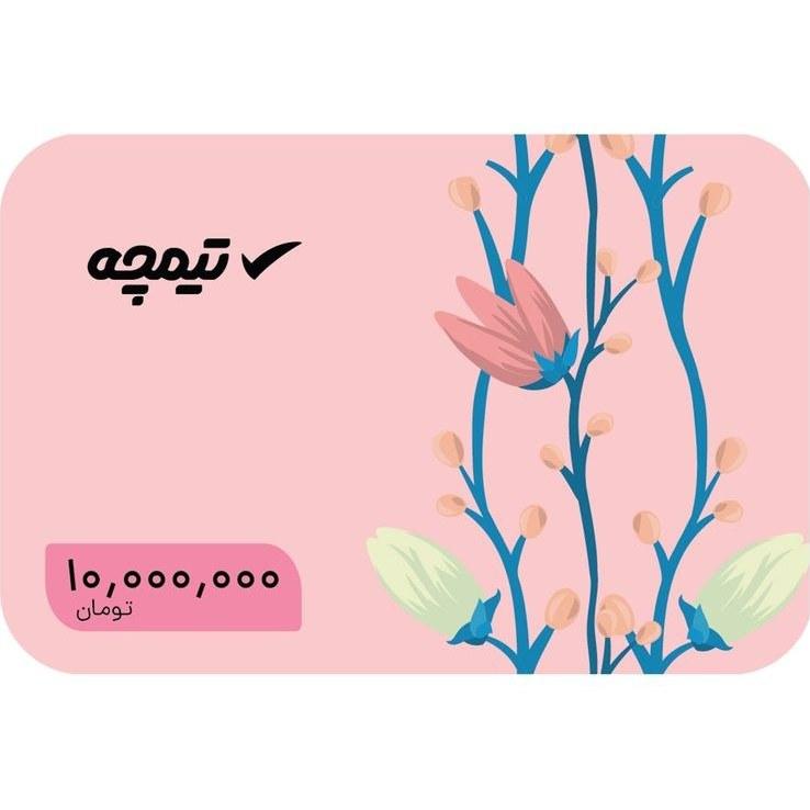 تصویر کارت هدیه 10.000.000 تومانی تیمچه طرح شکوفه