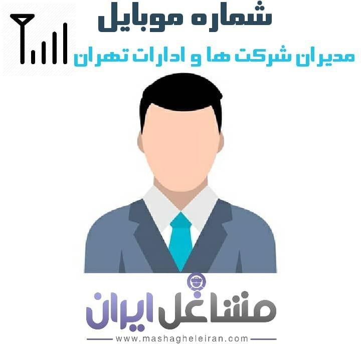 تصویر شماره موبایل مدیران شرکت ها و ادارات