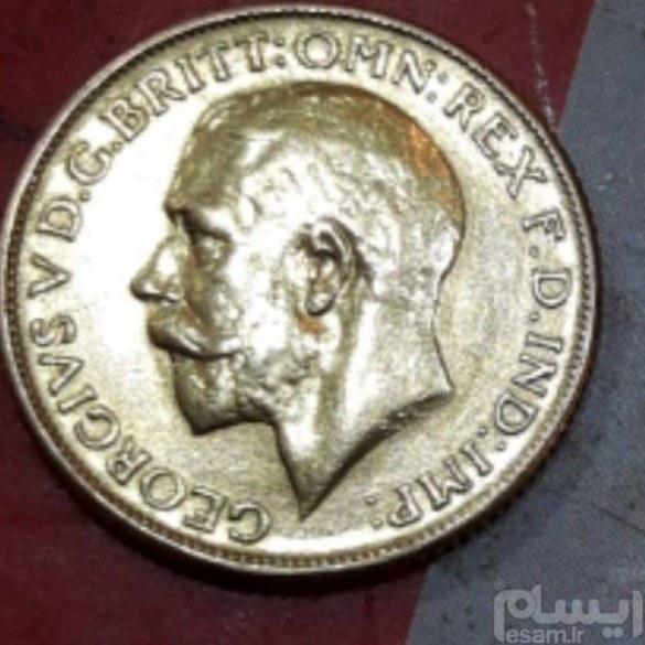 سکه کمیاب یک پاوند(سورین) طلای بریتانیا | سکه فوق العاده زیبا با تصویر جرج پنجم