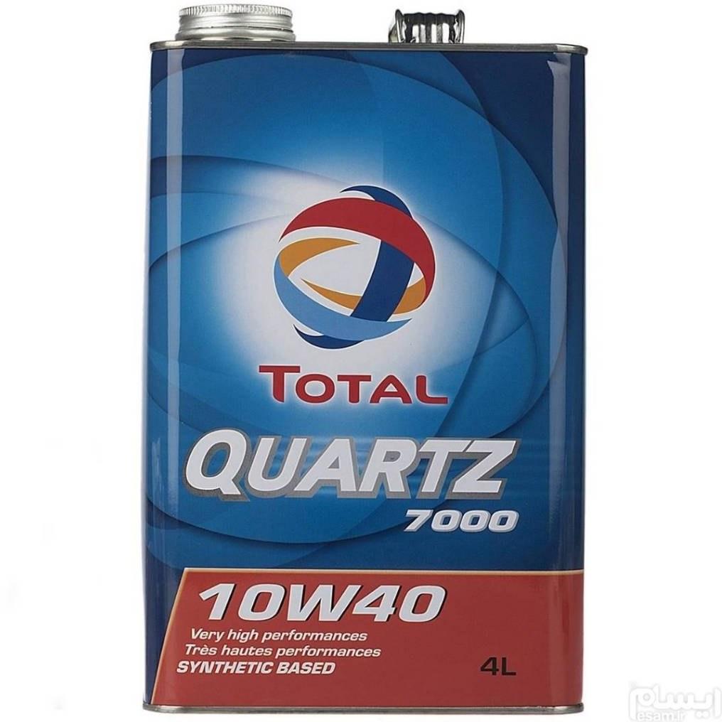 روغن موتور توتال مدل Quartz 7000 وزن 4 لیتر | اصل توتال هست از این «به توتال» نیست, برای ماشینم خریده بودم که ماشینو فروختم.