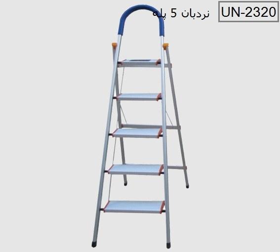تصویر نردبان 5 پله آلومينيم یونیک مدل UN-2320