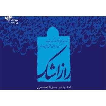 آلبوم موسیقی راز اشک اثر مهرشاد حاجیلو |