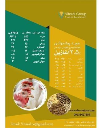 تصویر کنسانتره مرغ گوشتی2.5% آغازین ویتاسیلور