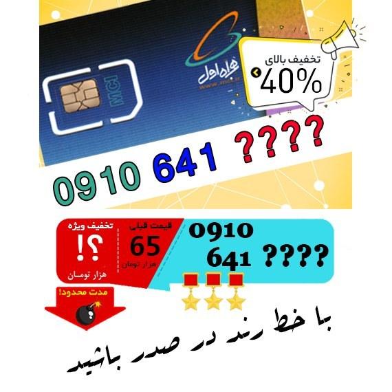 حراج سیم کارت رند اعتباری همراه اول 0910641
