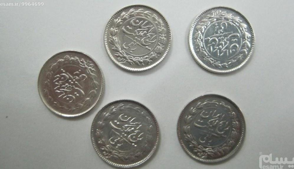قیمت مزایده برای 5عدد می باشد | سکه نقره بانکی ربعی رضا شاه سال 1315