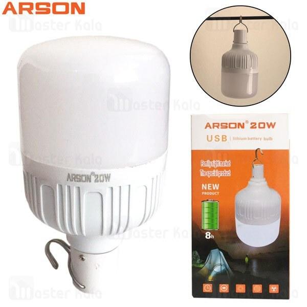 تصویر لامپ شارژی مسافرتی آرسون Arson USB Lithium Battery Bulb 20W