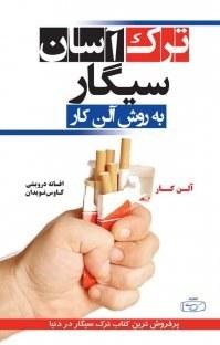 کتاب ترک آسان سیگار به روش آلن کار |